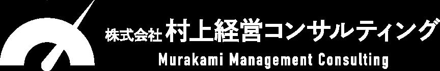 株式会社 村上経営コンサルティング